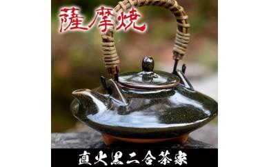 No.189 直火黒二合茶家