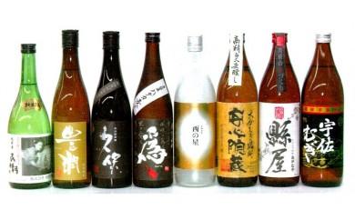 C-12 「八幡八蔵」宇佐の地酒&焼酎8本セット
