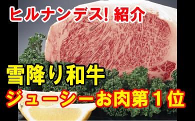 302-冷凍.雪降り和牛尾花沢サーロインステーキ250g×3枚