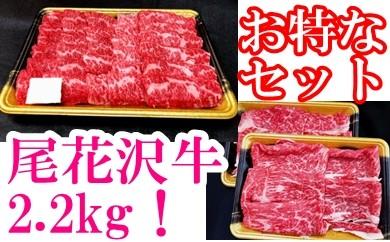 【限定200】尾花沢牛2.2kgセット(冷凍)