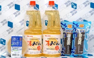 [№5972-0133]酒粕屋さんの奈良漬けと本みりん、しお酒粕のセット