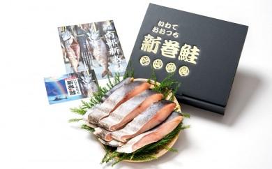 ■おおつち 新巻鮭セット