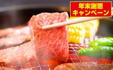 [№5792-0129]「仙台牛の郷おおさと」仙台牛カルビ焼肉 400g