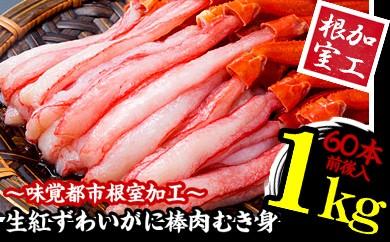 CA-01011 生紅ずわいがに棒肉むき身1kg(60本前後入)[406476]