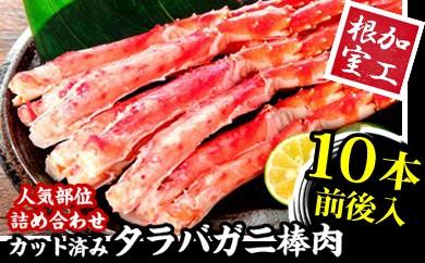 CB-15001 カット済みタラバガニ棒肉500g[381964]