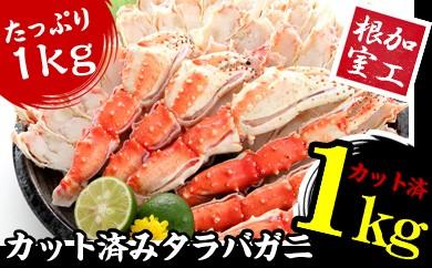 CA-01008 簡単調理!カット済みタラバガニ1kg(爪・爪下・肩肉)[348501]