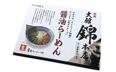 879 錦本店 醤油ラーメンセット4食入×4箱【道の駅セレクション】