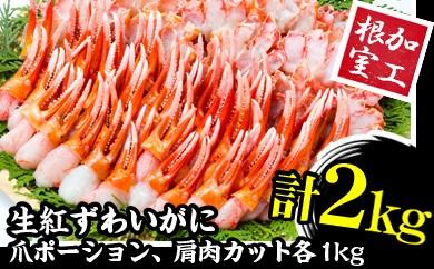 CA-01014 生紅ずわいがに爪ポーション1kg、肩肉カット1kgセット[406479]