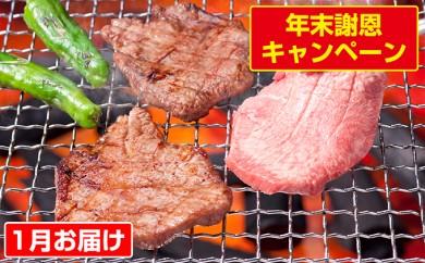 [№5792-0125]【1月お届け】厚切り牛タン 焼肉用 1kg+200g相当