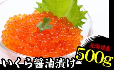 CD-01011 北海道産いくら醤油漬け500g(250g×2入)[419428]