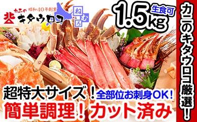 CD-23003 お刺身でも食べられる本ずわいがにしゃぶ詰め合わせ1.5kg[419464]