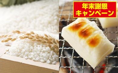 [№5792-0134]有機JAS栽培米食べ比べ 4kg +白もち1㎏