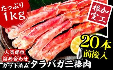 CB-01026 カット済みタラバガニ棒肉1kg(500g×2入)[419432]