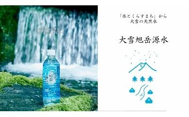 【0001019】「水とくらすまち」から大雪の天然水〈500ml×48本〉
