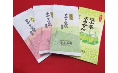 No.017 狭山茶と狭山茶ようかんセット