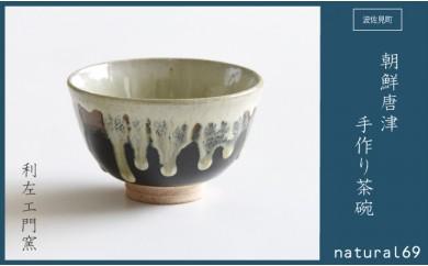 QA39 【利左エ門窯 一点もの】朝鮮唐津 手作り茶碗【波佐見焼】【natural69】