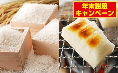 [№5792-0135]特別栽培米食べ比べ 6kg +白もち1㎏