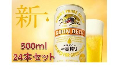 A571 キリン一番搾り生ビール500ml1ケース【福岡工場製造】
