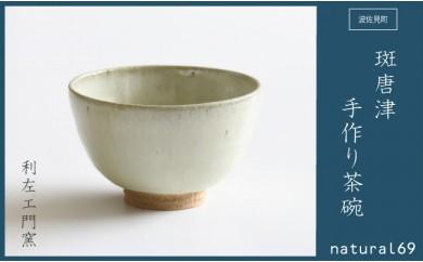 QA38【利左エ門窯 一点もの】 斑唐津 手作り茶碗【波佐見焼】【natural69】