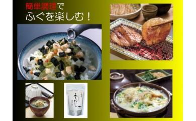 C026 簡単調理でふぐを楽しむバラエティーセット