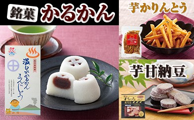 A-80 鹿児島銘菓『かるかん』&芋かりんとう・芋甘納豆