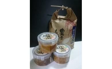 米麹「国津みそ3種セット」白、黒、青大豆とお米セット