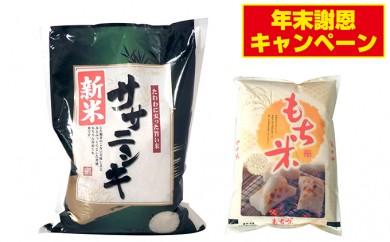 [№5792-0130]ササニシキ 10kg + もち米 2kgセット