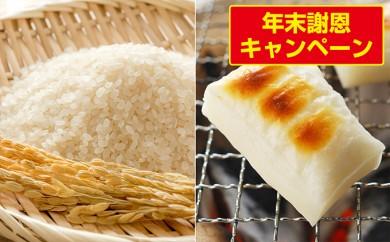 [№5792-0133]ササニシキ 10kg + 餅(白,豆) 1kg