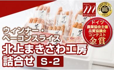 C0065 金賞の味 豪華詰め合わせ ウインナー4種類&ベーコン S-2