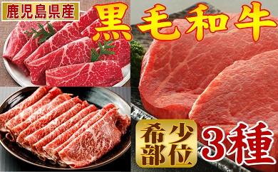 【No.263】超希少部位!黒毛和牛3種セット!