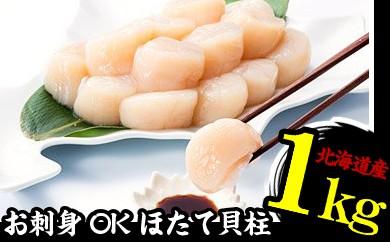 CA-01010 お刺身OK!北海道産ほたて貝柱1kg(36~50粒入)[406475]