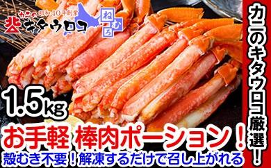 CD-23001 カット済み本ズワイガニ棒肉ポーション1kg(500g×2入)[419462]