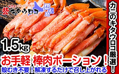 CB-38001 カット済み本ズワイガニ棒肉ポーション1kg(500g×2入)[419462]
