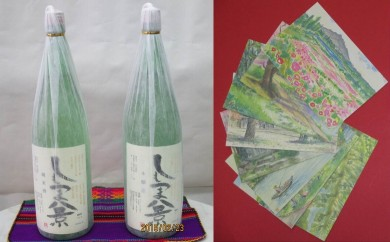29-4 下妻の地酒しもつま八景純米酒&本醸造 各1.8L 絵はがき付