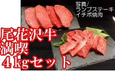 尾花沢牛満喫 4kgセット(冷凍)