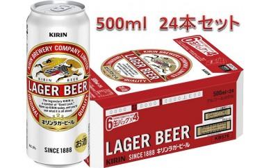 A572 キリンラガービール500ml1ケース【福岡工場製造】