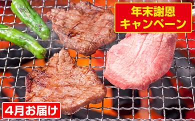 [№5792-0128]【4月お届け】厚切り牛タン 焼肉用 1kg+200g相当