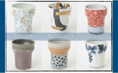 PA28 【波佐見焼】魔法のうつわ キーポカップ 和柄10種各5 計50個ビッグセット【福田陶器店】