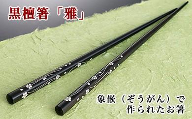 黒檀箸「雅」