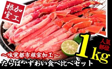 CB-01016 タラバガニ・ズワイガニ食べ比べセット1kg[348497]