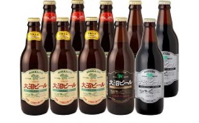 大沼ビール瓶 詰め合わせセット 330ml 10本瓶