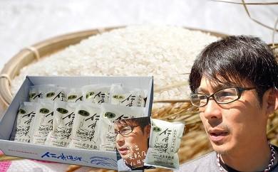 Bc-01 香り際立つ仁井田米!使いやすい2合×10袋+プレゼント用1袋のおまけ付き