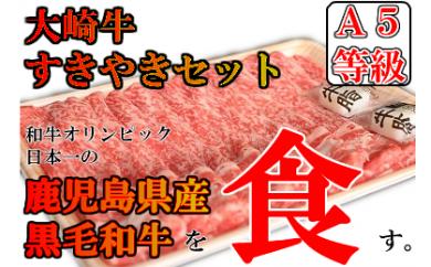 【No.186】鹿児島県産黒毛和牛A5等級☆大崎牛すきやきセット