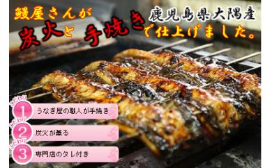 【No.149】薫りが違う!炭火仕上げの大隅産うなぎ蒲焼き(3尾)