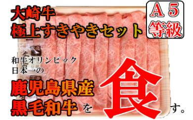 【No.190】鹿児島県産黒毛和牛A5等級☆大崎牛極上すきやきセット