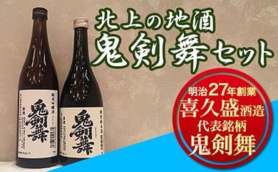 B0024 北上の地酒 鬼剣舞セット