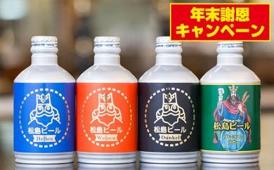 [№5792-0142]松島ビール300ml缶 4種12本セット