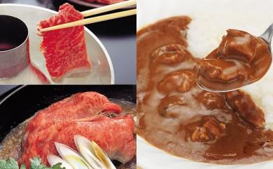 S019【定期便】米沢牛すき焼き・しゃぶしゃぶとカレーのセット(月1回×2か月)