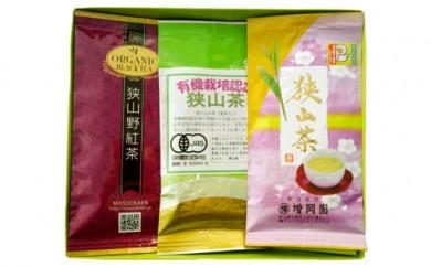 No.067 オーガニック狭山茶・緑茶と紅茶セット