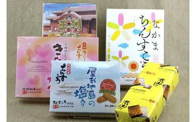 【名嘉真製菓本舗】老舗 たっぷりセット